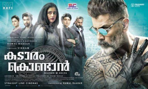 Kadaram kondan Full movie Download